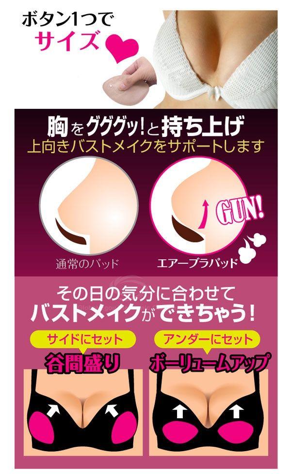 Magic Air Bra Pad Inflate Pad for Plump Breast - White