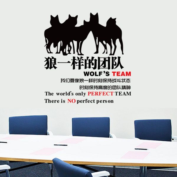 Creative Wolf's Team Pattern Wall Sticker For Office Study Room Decoration