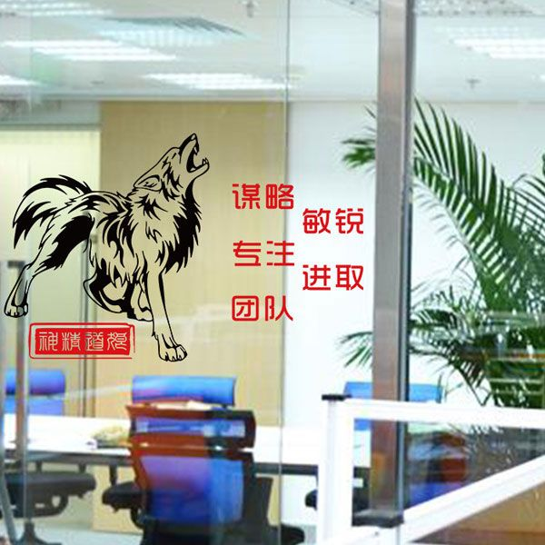 Creative Wolf and Quotes Pattern Wall Sticker For Company Office Decoration
