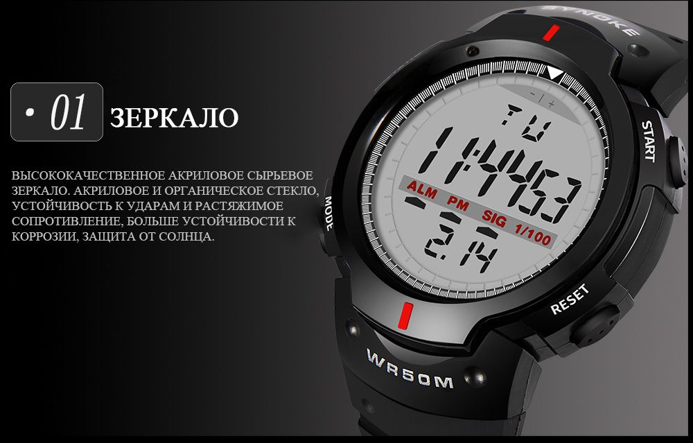 Спортивные водонепроницаемые часы synoke 61576
